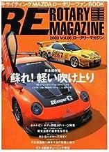 ロータリーマガジン vol.06 (タツミムック)