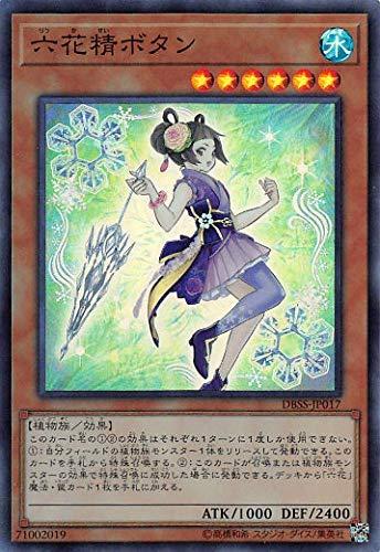 六花精ボタン スーパーレア 遊戯王 シークレット・スレイヤーズ dbss-jp017