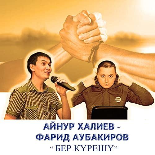Айнур Халиев & Фарид Аубакиров