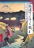 「街道てくてく旅。」 中山道・甲州街道完全踏破 - NHK「街道てくてく旅」制作委員会