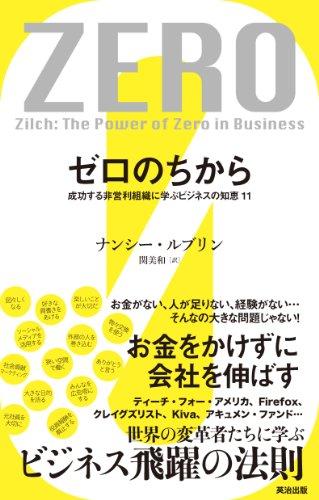 ゼロのちから――成功する非営利組織に学ぶビジネスの知恵11の詳細を見る