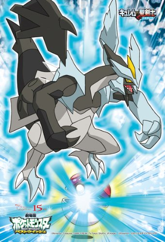 Pokemon Best Wishes 150 pieza de rompecabezas mini Negro Kyurem 150-387