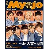 Myojo (ミョージョー) 2020年12月号 [雑誌]