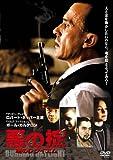 悪の掟 魂のレクイエム[DVD]
