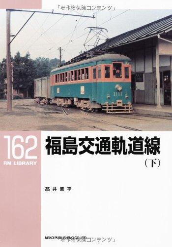 福島交通軌道線(下)〔RM LIBRARY 162〕
