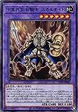 遊戯王 CP20-JP007 中生代化石騎士 スカルナイト (日本語版 レア) コレクションパック 2020