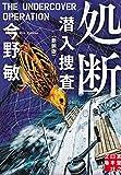 処断 潜入捜査 〈新装版〉 (実業之日本社文庫)