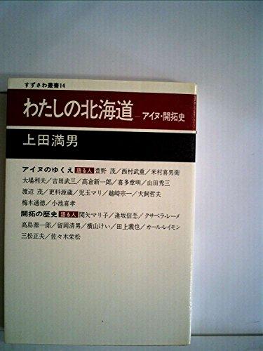 わたしの北海道―アイヌ・開拓史 (1977年) (すずさわ叢書〈14〉)