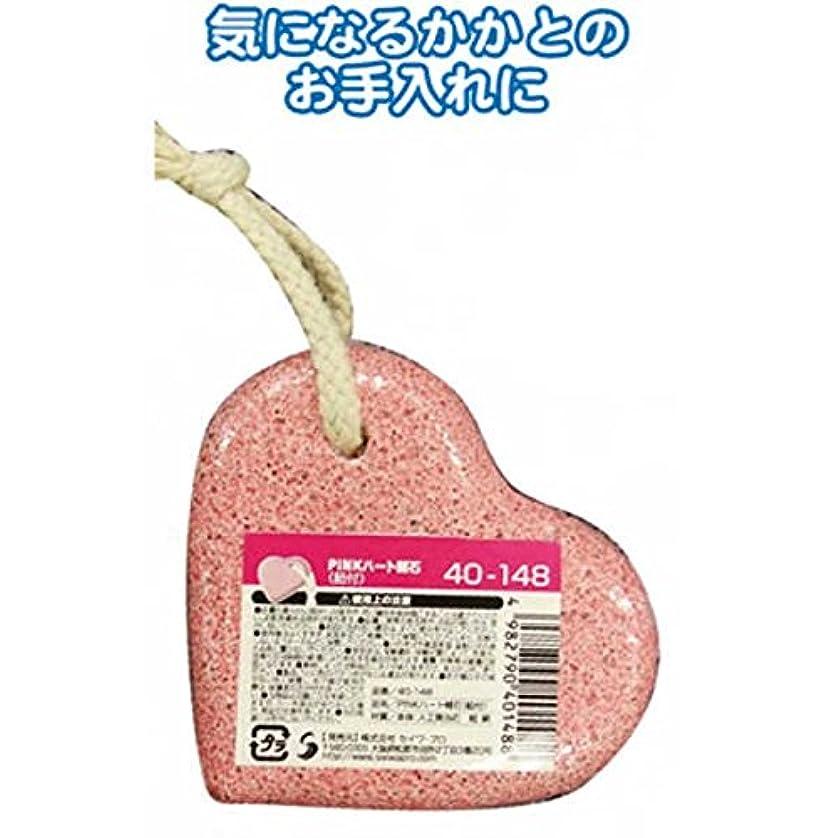 いいね気性熟練したPINKハート軽石(紐付) 【まとめ買い12個セット】 40-148