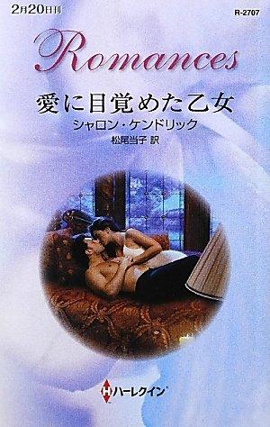 愛に目覚めた乙女 (ハーレクイン・ロマンス)の詳細を見る