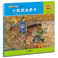 Math fairy popcorn: Small clever when the magistrate(Chinese Edition)