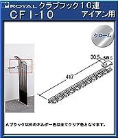 クラブフック10連 アイアン用 【ロイヤル】 CFI-10-CR クローム 立て掛け式ホルダータイプ