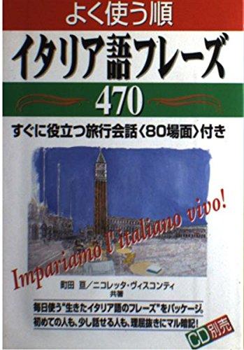 よく使う順 イタリア語フレーズ470―すぐに役立つ旅行会話「80場面」付き
