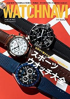 WATCH NAVI 10月号2021Autumn [雑誌] Kindle版