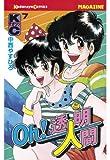 Oh!透明人間(7) (月刊少年マガジンコミックス)