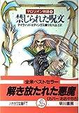 禁じられた呪文 (ハヤカワ文庫FT―マロリオン物語)