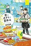 恋とポテトと夏休み Eバーガー1 (Eバーガー 1)