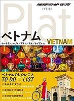 07 地球の歩き方 Plat ベトナム (地球の歩き方ぷらっと7)