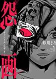 怨画 -ファントム・ビデオ- (1) (ガンガンコミックスUP!)