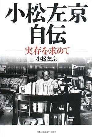 小松左京自伝―実存を求めて