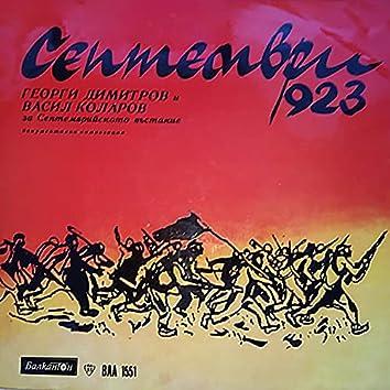 Септември 1923 (Документална композиция: Георги Димитров и Васил Коларов за Септемврийското въстание)