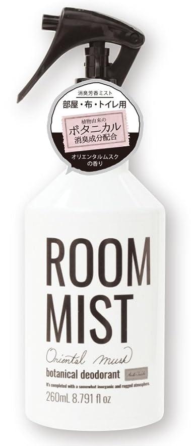 ノルコーポレーション ルームスプレー 消臭 オーブフレッシュ オリエンタルムスクの香り 260ml OA-AFE-3-1
