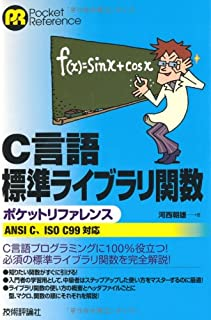 C言語標準ライブラリ関数 ポケットリファレンス [ANSI C、ISO C99 対応] (POCKET REFERENCE)
