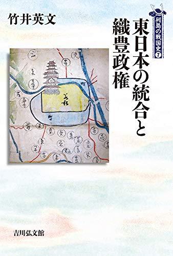 東日本の統合と織豊政権 (列島の戦国史)