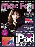 Mac Fan 2021年9月号 [雑誌]