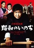 昭和のいのち [DVD]