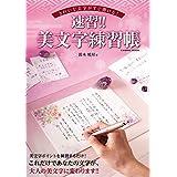 きれいな文字がすぐ書ける! 速習!! 美文字練習帳 (COSMIC MOOK)