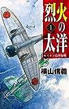 烈火の大洋1-セイロン島沖海戦 (C・Novels 55-115)