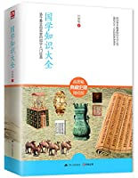 Sinology knowledge Daquan: by far the most comprehensive portal classic Sinology complete(Chinese Edition)