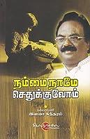 Nammai Naame Sethukkuvom - Tamil