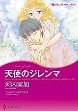 表紙: 天使のジレンマ (ハーレクインコミックス) | 河内 実加