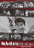 機動捜査班シリーズ Vol.1<HDリマスター版>【昭和の名作ライブラリー 第94集】[DVD]