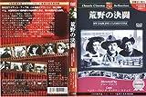 荒野の決闘[DVD]