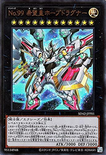 遊戯王カード No.99 希望皇ホープドラグナー(ウルトラレア) オーバーレイ・ユニバース(SD42)   ストラクチャーデッキ エクシーズ・効果モンスター