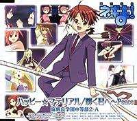 Happy Material by Mahoragakuen Chutobu (2005-08-03)