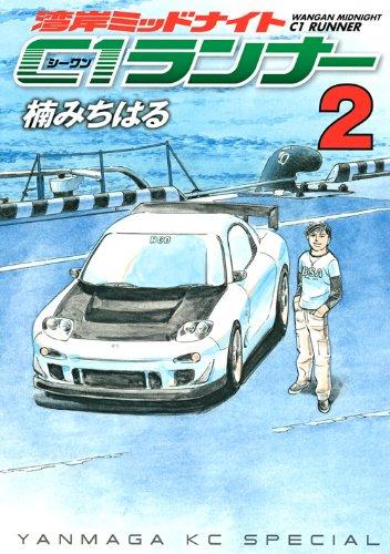 Wangan Midnight C1 Runner (2) (Young Magazine KC) (2010) ISBN: 4063618757 [Japanese Import]