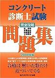 コンクリート診断士試験完全攻略問題集2008年版