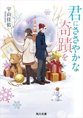 君にささやかな奇蹟を (角川文庫)