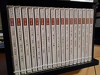 ユーキャン やさしく聞ける日本の名作 CD 全17巻