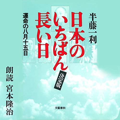 『日本のいちばん長い日(決定版) 運命の八月十五日』のカバーアート
