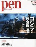 Pen (ペン) 2014年 7/15号 [ゴジラ、完全復活!]