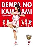でんぱの神神 DVD LEVEL.7