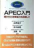 APEC入門―開かれた地域協力を目指して