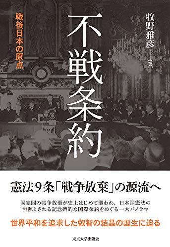 不戦条約: 戦後日本の原点 / 牧野 雅彦