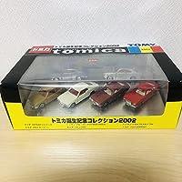 トミカ誕生記念コレクション2002