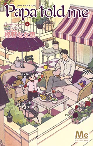 Papa told me Cocohana ver.4 ~小さな愛の歌~ (マーガレットコミックス)